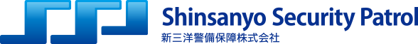新三洋警備保障株式会社